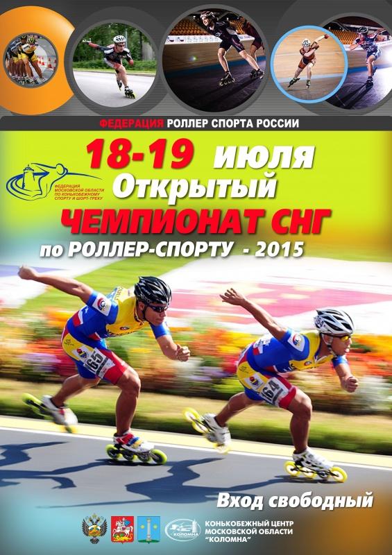 Анонс Чемпионата СНГ по роллер-спорту