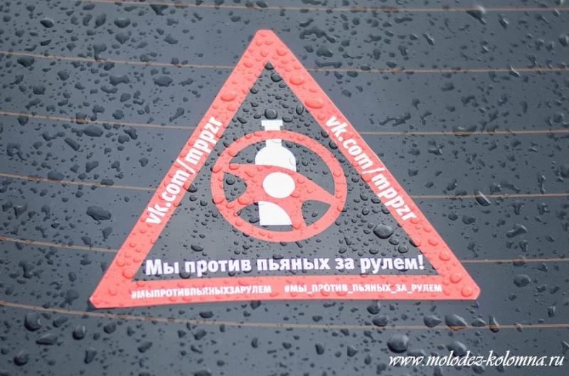 В Коломне прошел автопробег «Мы против пьяных за рулем»