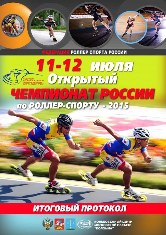 Анонс Чемпионата России по роллер-спорту