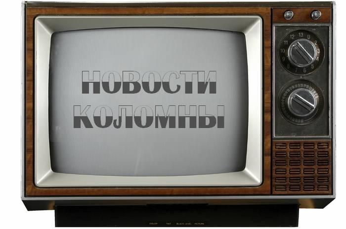 телевизор коломна теле новости