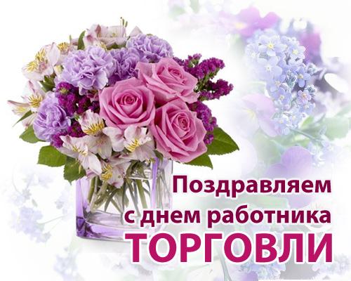 Поздравление руководителя администрации с Днем работников торговли