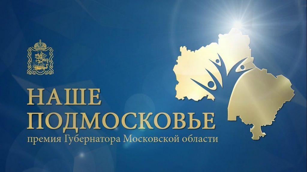 Спорт в Коломне: Первый этап конкурса на соискание ежегодной премии Губернатора Московской области «Наше …