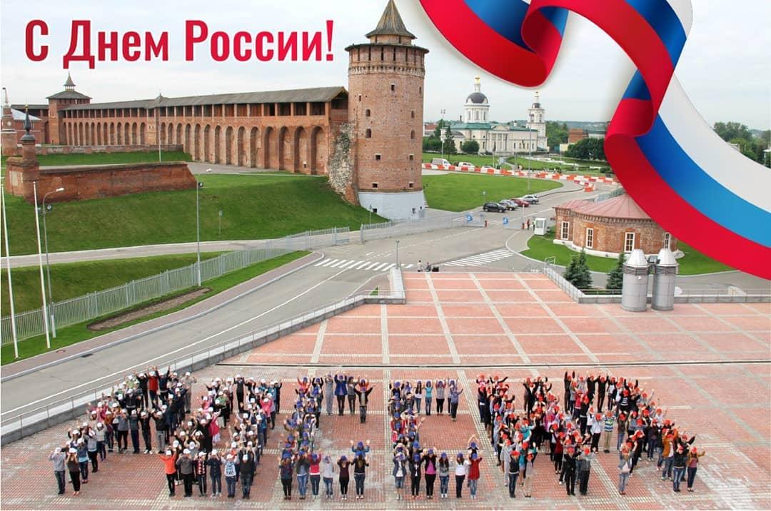 Мэр Коломны: Дорогие земляки! Поздравляю вас с Днем независимости России! Сегодня мы живем в свобо…