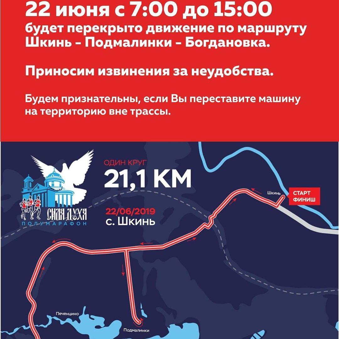 Спорт в Коломне: 22 июня с 7-00 до 15-00 будет перекрыто движение по маршруту Шкинь-Подмалинки-Богдановка…