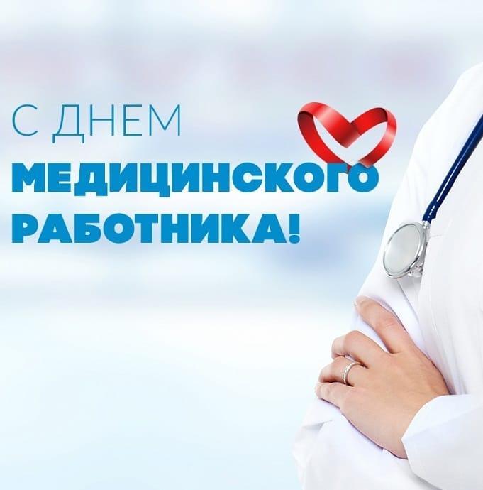 Мэр Коломны: Дорогие медицинские работники!