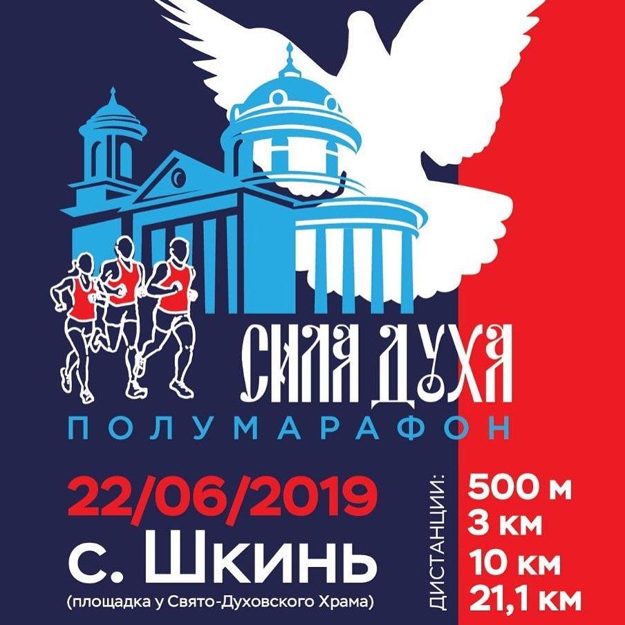 Спорт в Коломне: 22 июня 2019 года в подмосковном селе Шкинь впервые состоится полумарафон «Сила духа». В…