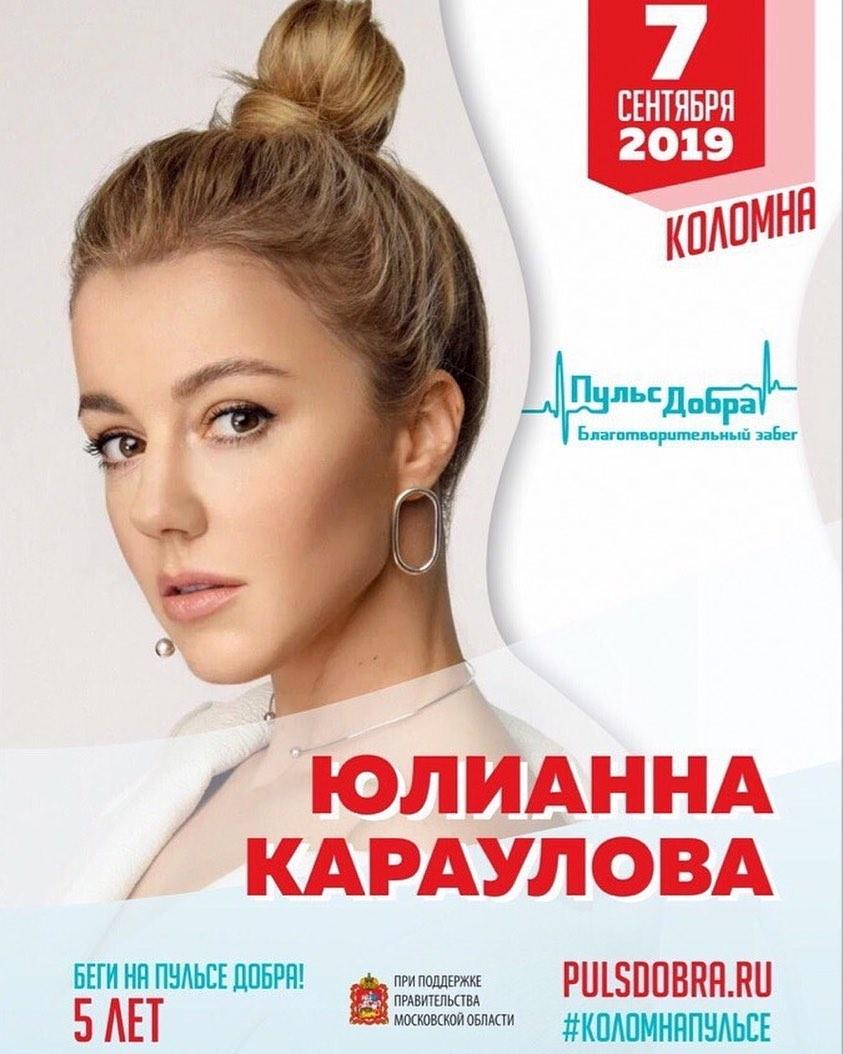 Спорт в Коломне: На благотворительном забеге «Пульс добра» для всех споет Юлианна Караулова  Продолжается…