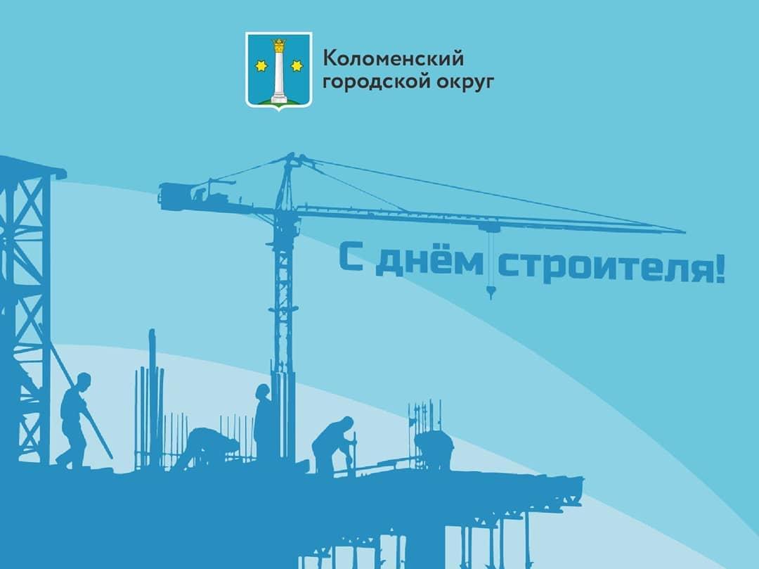 Мэр Коломны: Уважаемые работники и ветераны строительного комплекса! От всей души поздравляю вас с… #Коломна