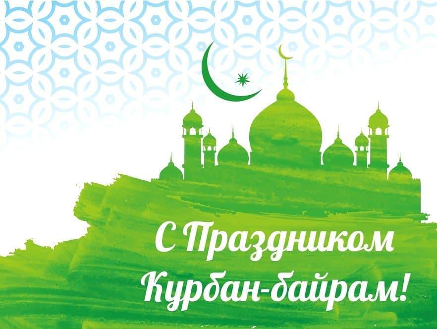 Мэр Коломны: Поздравляю мусульман с праздником Курбан-байрам! В Коране есть такие слова: «Проявите… #Коломна