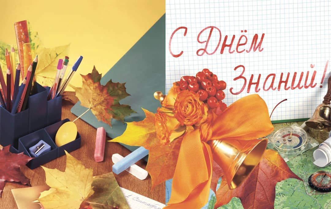 Мэр Коломны: Дорогие педагоги, учащиеся, студенты и родители! Поздравляю вас с Днём знаний! Пусть … #Коломна