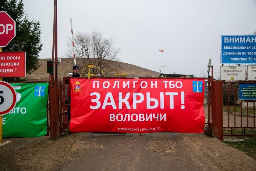 Мэр Коломны: Полигон «Воловичи» закрыт, бетонные блоки на въезде — символ этого закрытия, и вместе… #Коломна