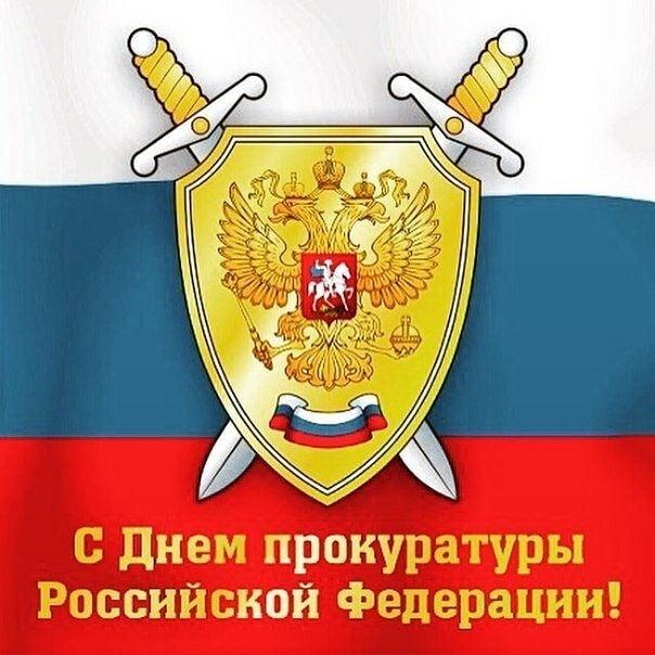 Мэр Коломны: Поздравляю с профессиональным праздником всех работников прокуратуры! Знаю, что для в… #Коломна