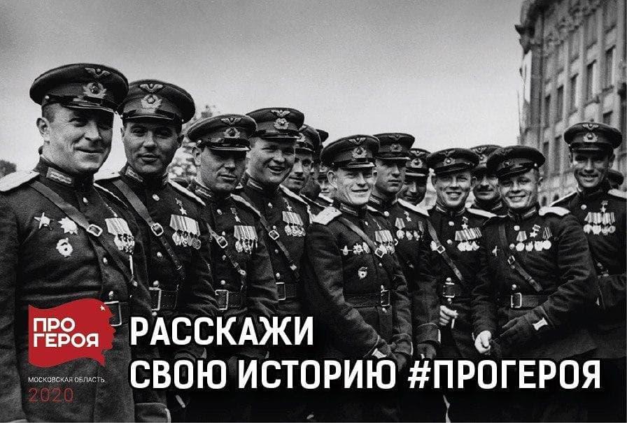 Мэр Коломны: Расскажите о своих Героях Великой Отечественной войны! В Подмосковье стартовала акция… #Коломна