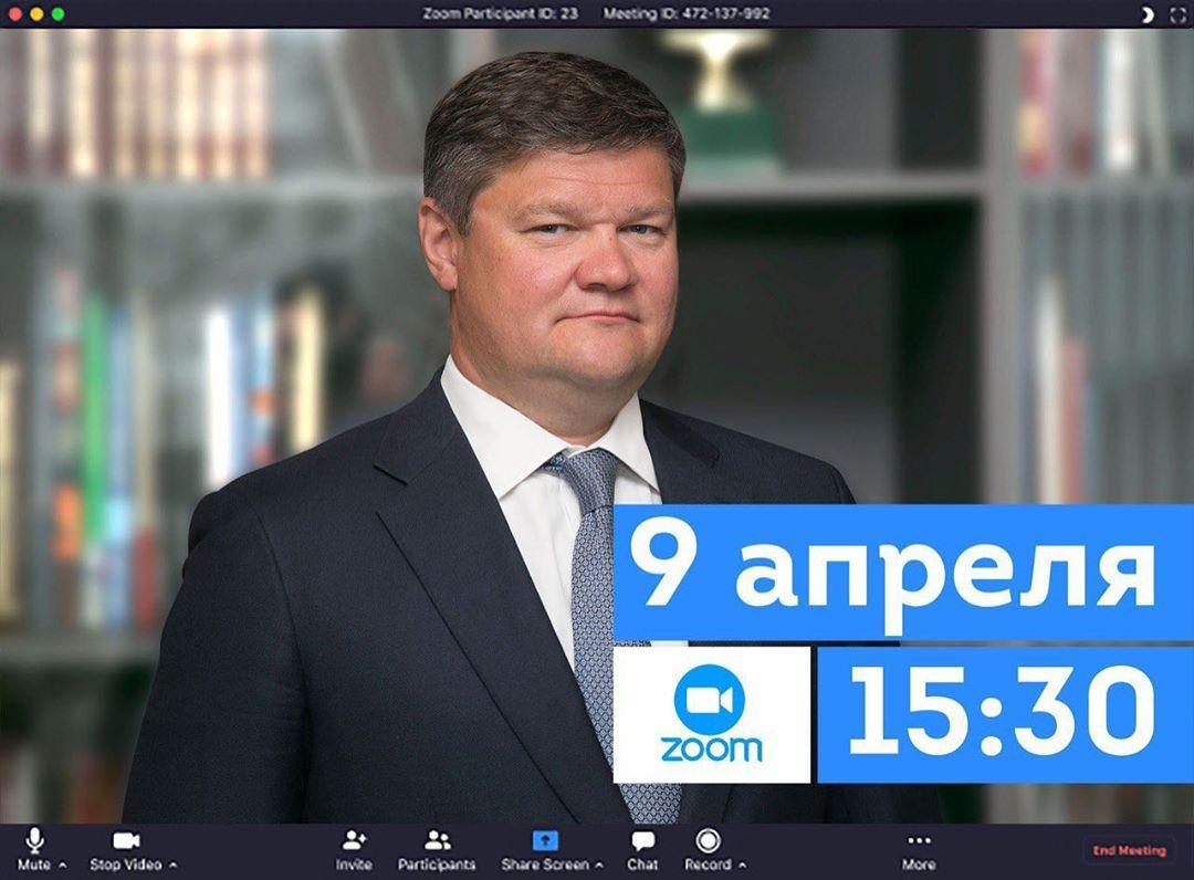 Мэр Коломны: Сегодня в 15.30 провожу Zoom-конференцию для предпринимателей
