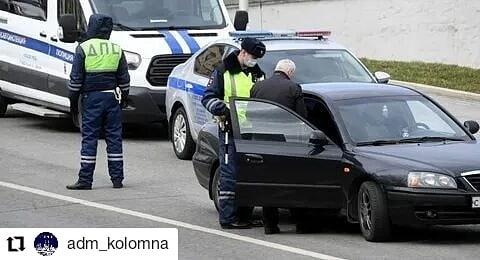 Новости Коломны   В Подмосковье вводится первый этап пропускного режима Фото (Коломна)   politika iz zhizni kolomnyi