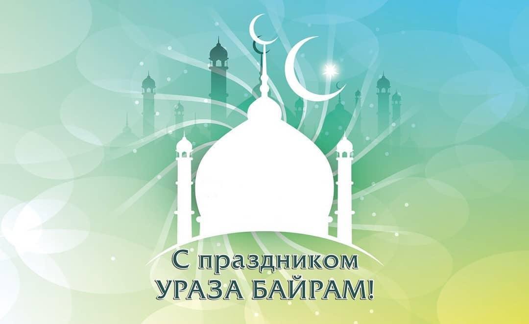 Новости Коломны   Мэр Коломны: Сердечно поздравляю всех мусульман с завершением священного месяца Рамадан и нас... #Коломна Фото (Коломна)   politika iz zhizni kolomnyi