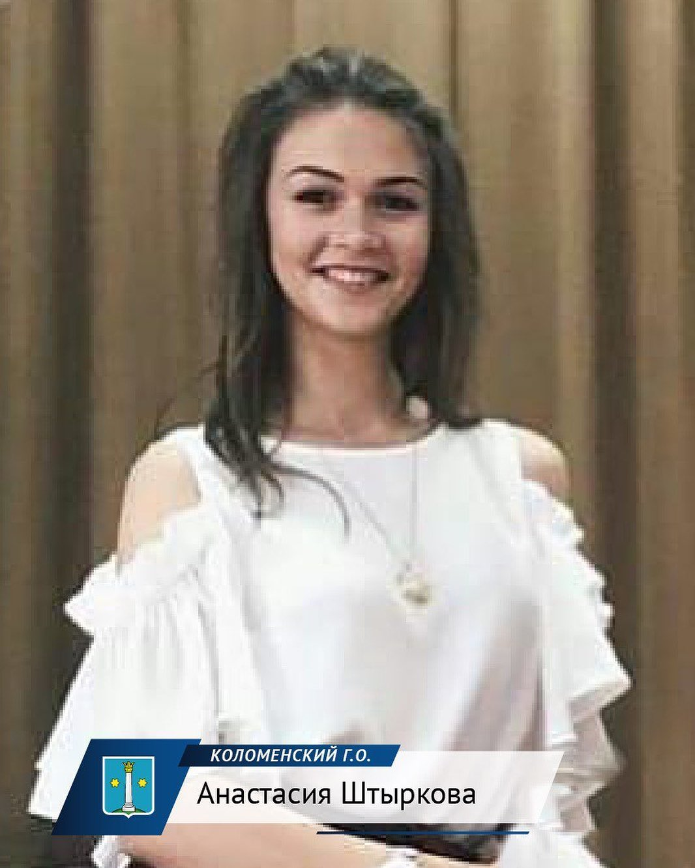 Мэр Коломны: Выпускница школы № 14 Анастасия Штыркова решила все задачи на ЕГЭ по химии на 10… #Коломна
