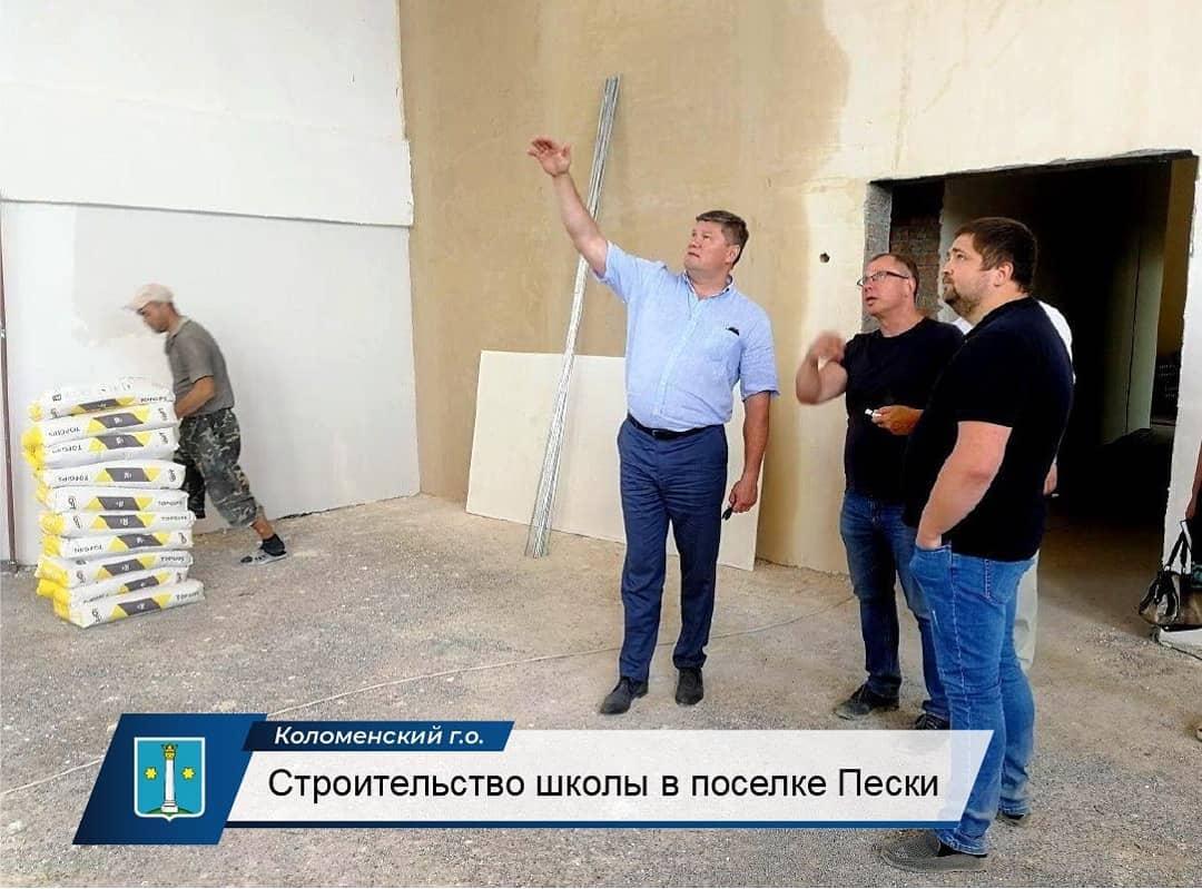 Мэр Коломны: Жители поселка Пески с нетерпением ждут завершения строительства нового здания ш… #Коломна