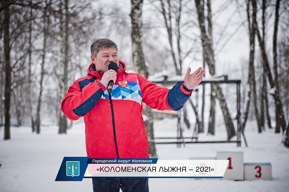 Мэр Коломны: «Коломенская лыжня» прошла сегодня в парке 50-летия Октября. Традиционно это одн… #Коломна