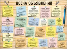 Доска Объявлений Коломна