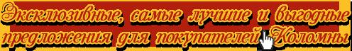 Скидки, Акции, Распродажи в Коломне