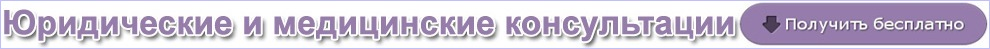 Бесплатные медицинские и юридические консультации в Коломне