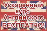 Бесплатный курс по ускоренному Английскому
